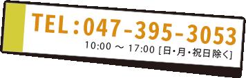 047-395-3053